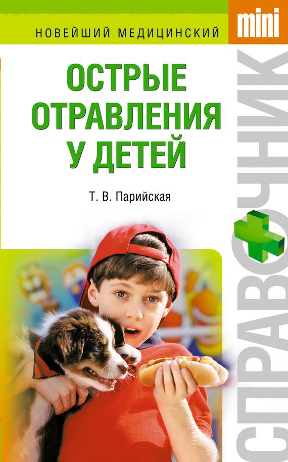 Скачать Острые отравления у детей бесплатно Тамара Владимировна Парийская