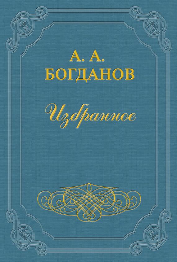 Александр Александрович Богданов бесплатно