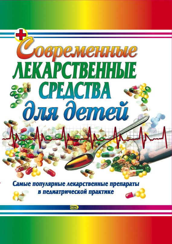 Тамара Владимировна Парийская Современные лекарственные средства для детей южаков с д лекарственные средства