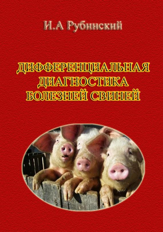 Игорь Рубинский Дифференциальная диагностика болезней свиней