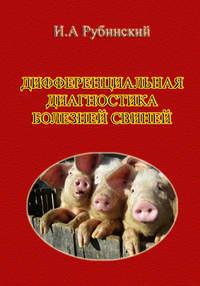 - Дифференциальная диагностика болезней свиней