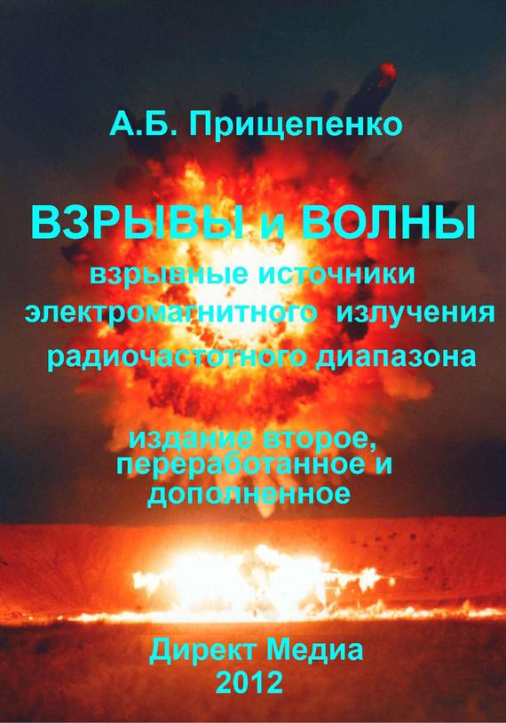 Александр Прищепенко Взрывы и волны. Взрывные источники электромагнитного излучения радиочастотного диапазона