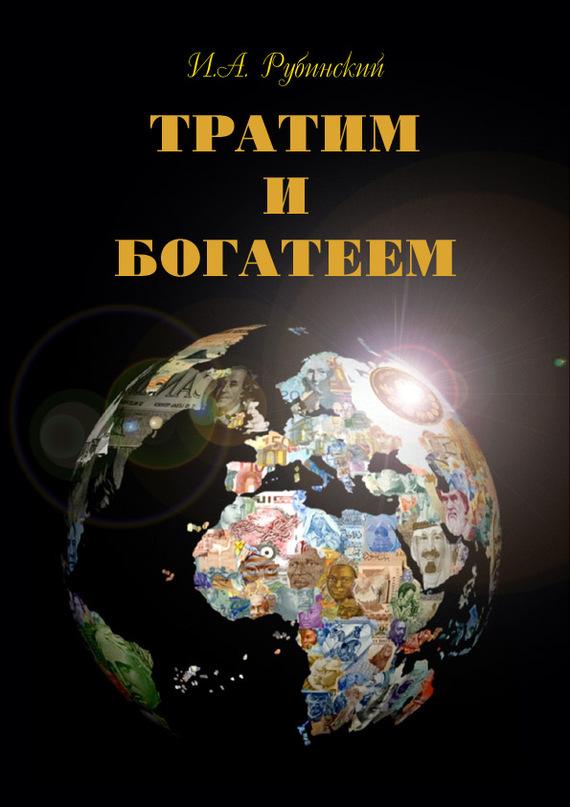 Игорь Рубинский Тратим и богатеем деньги решают все лифчик у прохожих