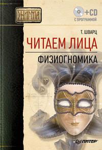Шварц, Теодор  - Читаем лица. Физиогномика