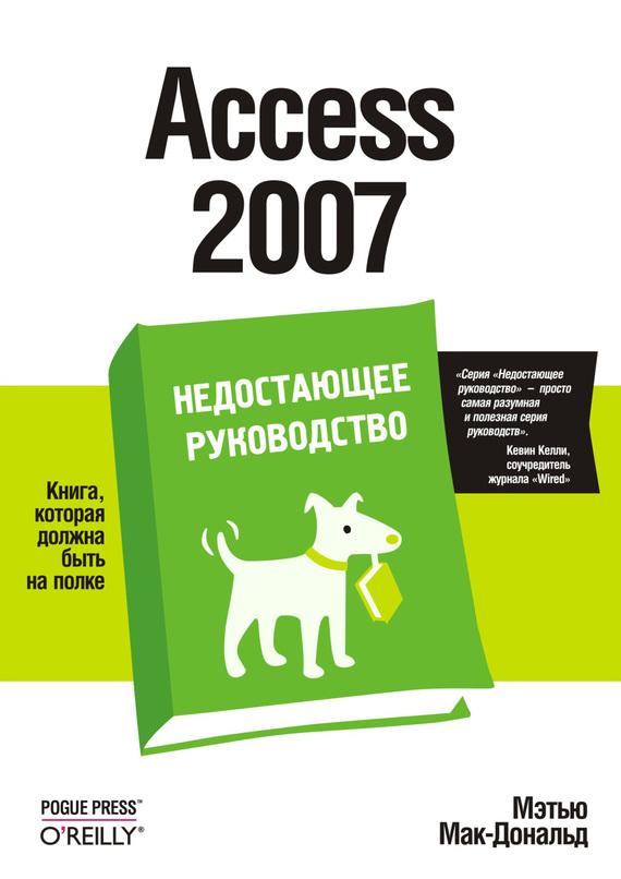 Скачать Мэтью Макдональд бесплатно Access 2007