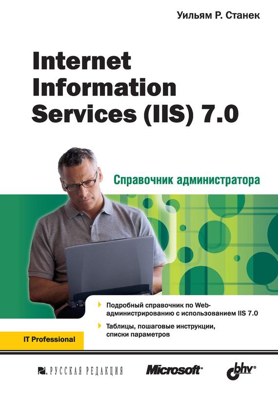 Скачать Internet Information Services IIS 7.0 бесплатно Уильям Р. Станек