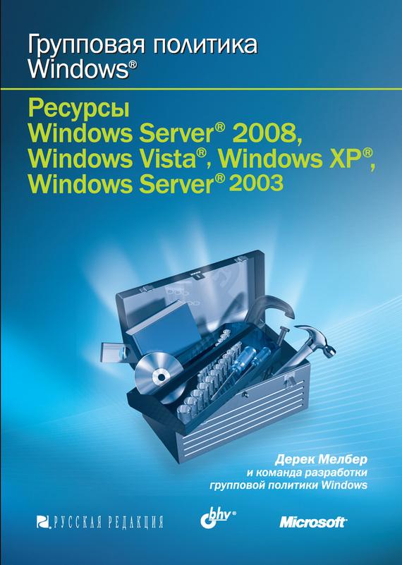 Скачать Групповая политика Windows. Ресурсы Windows Server 2008, Windows Vista, Windows XP, Windows Server 2003 +CD бесплатно Дерек Мелбер