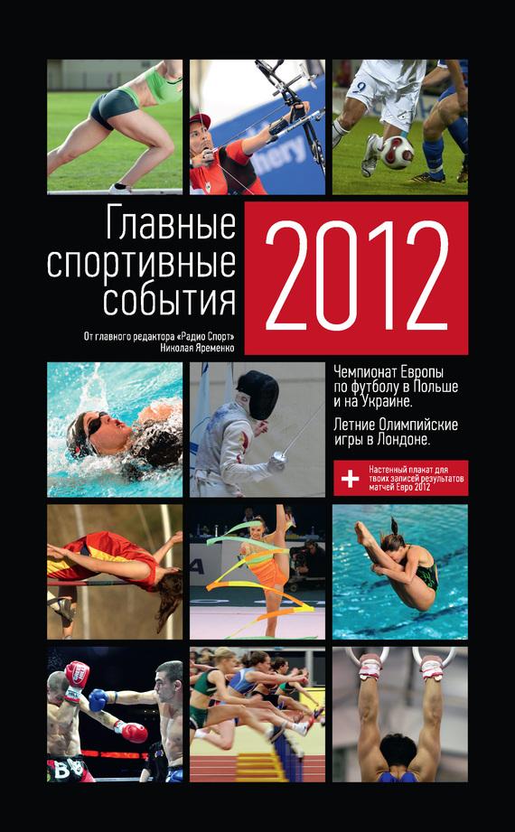 Скачать Николай Яременко бесплатно Главные спортивные события - 2012