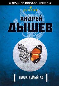 Дышев, Андрей  - Необитаемый ад