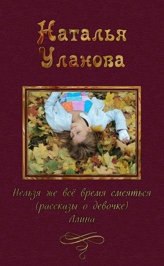 Скачать Наталья Уланова бесплатно Нельзя же все время смеяться
