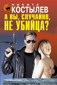 Костылев, Никита  - А вы, случайно, не убийца?