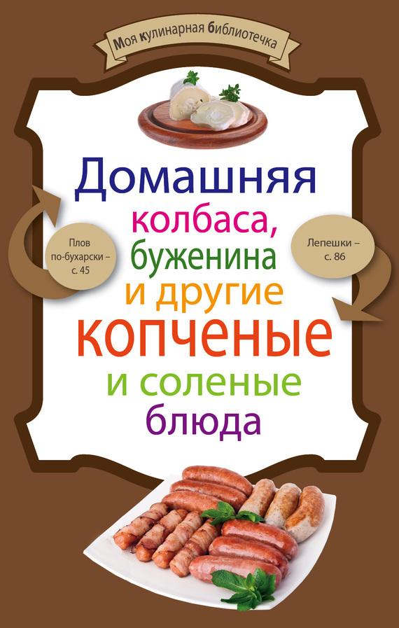 бесплатно Автор не указан Скачать Домашняя колбаса, буженина и другие копченые и соленые блюда