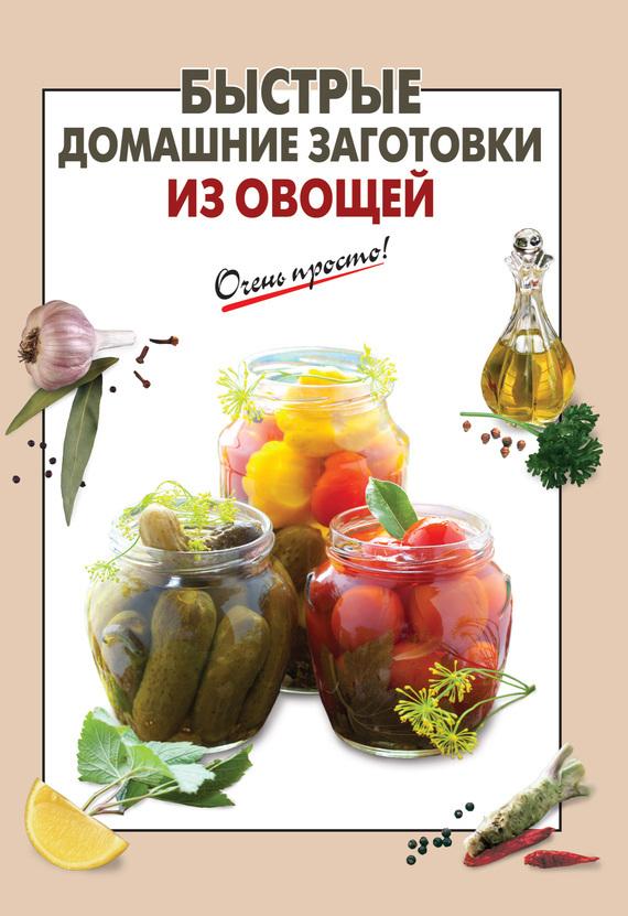 Е. Соколова - Быстрые домашние заготовки из овощей