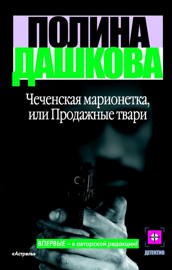 Полина Дашкова - Чеченская марионетка, или Продажные твари