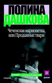Дашкова, Полина  - Чеченская марионетка, или Продажные твари
