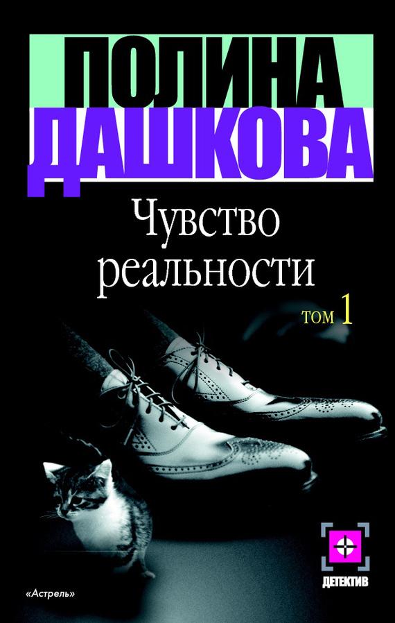 Чувство реальности. Том 1 LitRes.ru 29.000