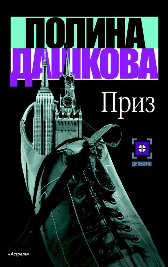Скачать Полина Дашкова бесплатно Приз