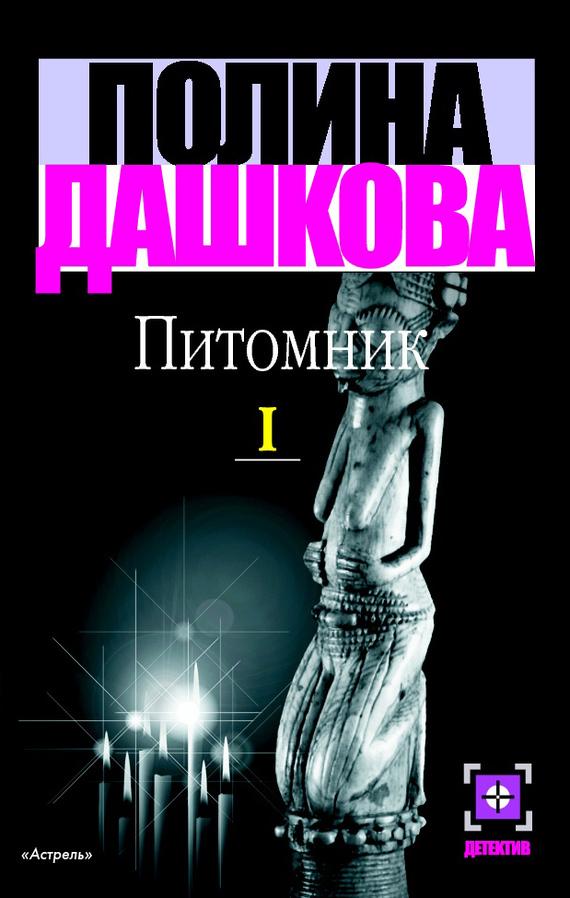 Полина Дашкова Питомник. Книга 1