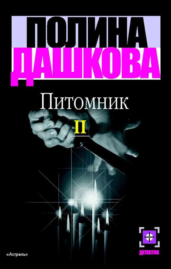 Полина Дашкова Питомник. Книга 2