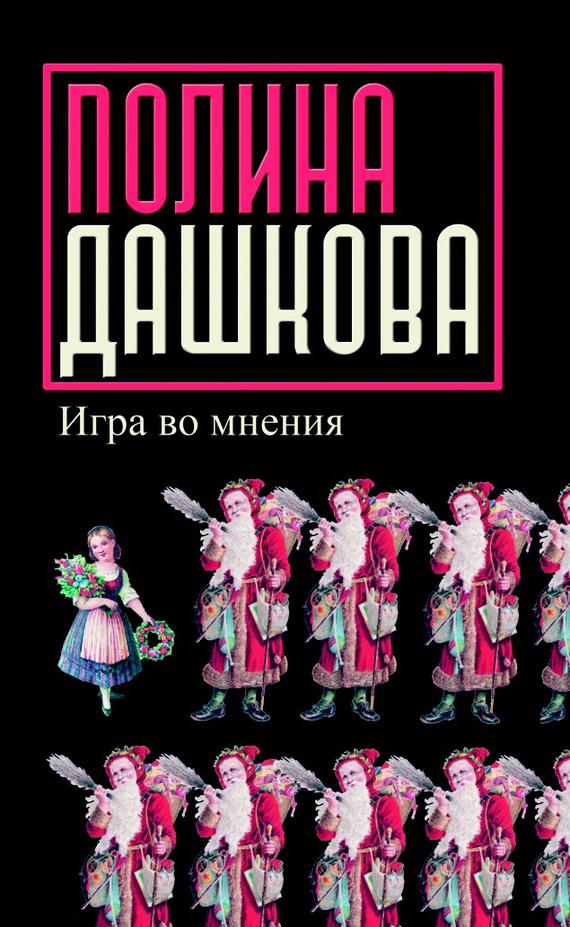 Игра во мнения (сборник) LitRes.ru 39.000