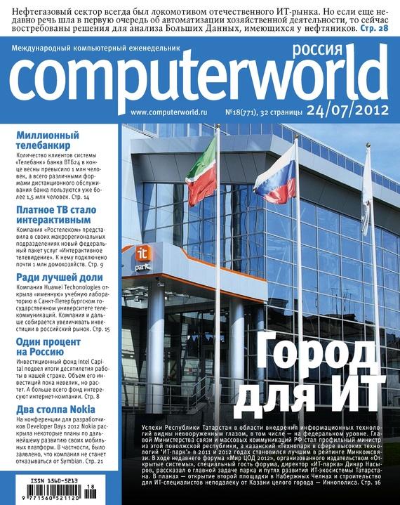 Открытые системы Журнал Computerworld Россия №18/2012  цена и фото