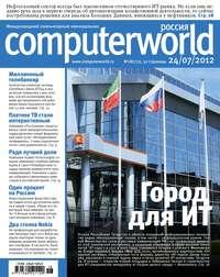 системы, Открытые  - Журнал Computerworld Россия №18/2012