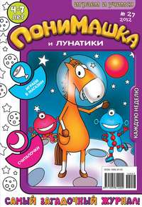 - ПониМашка. Развлекательно-развивающий журнал. №27 (июль) 2012