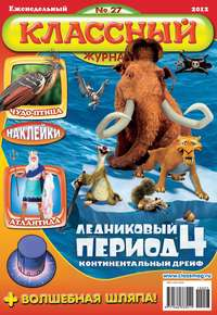 - Классный журнал &#847027/2012