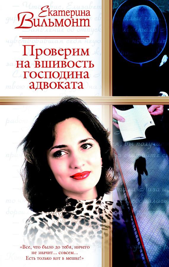 читать книгу Екатерина Вильмонт электронной скачивание