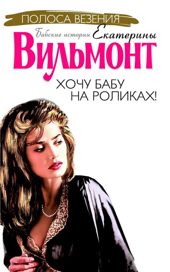 Екатерина Вильмонт бесплатно