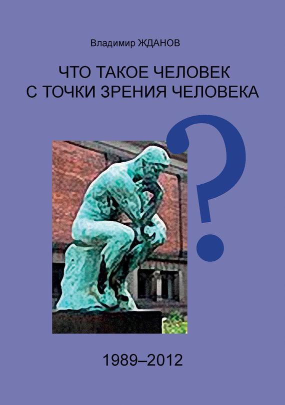 Владимир Жданов бесплатно