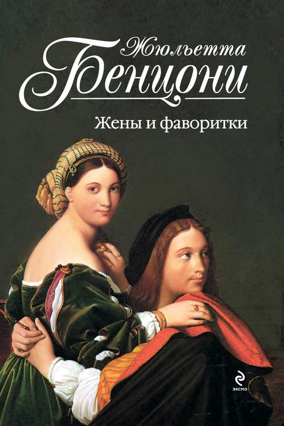Жюльетта Бенцони бесплатно