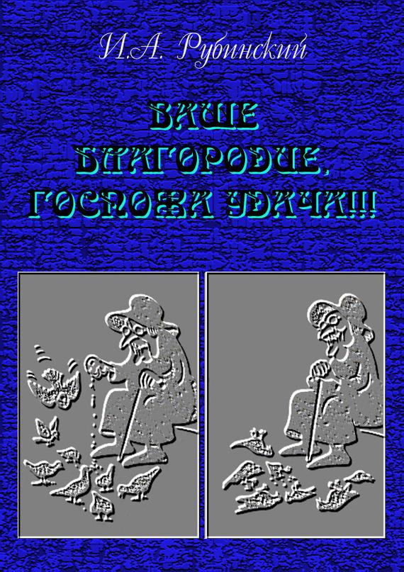 Игорь Рубинский Ваше благородие, госпожа удача!!! чигиринский о госпожа удача