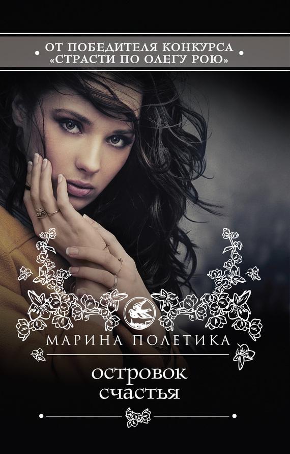 Марина Полетика Островок счастья