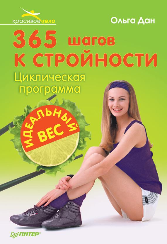 Ольга Дан 365 шагов к стройности. Циклическая программа «Идеальный вес»