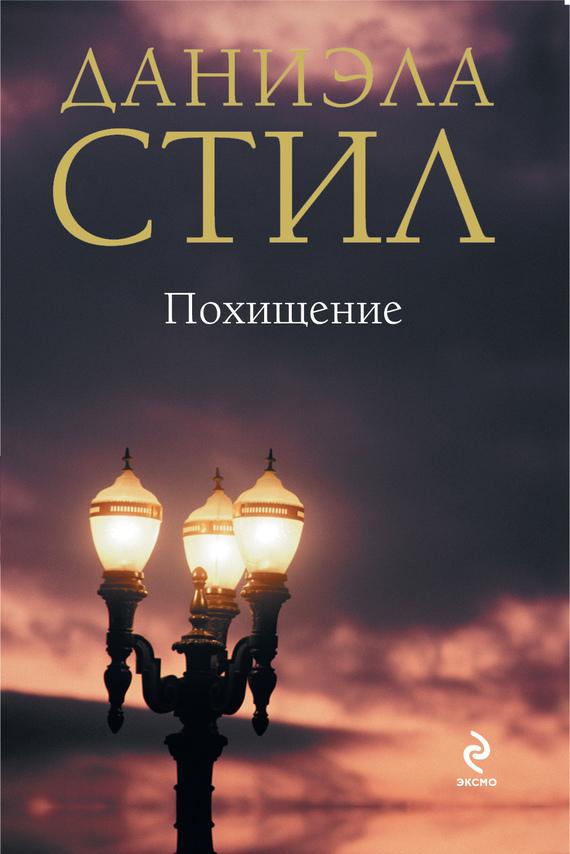 Даниэла Стил Похищение литературная москва 100 лет назад