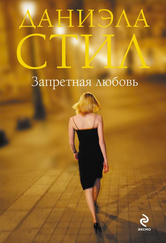 бесплатно книгу Даниэла Стил скачать с сайта