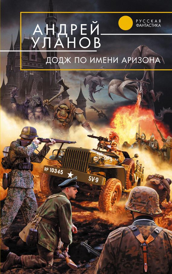 «Додж» по имени Аризона LitRes.ru 59.000