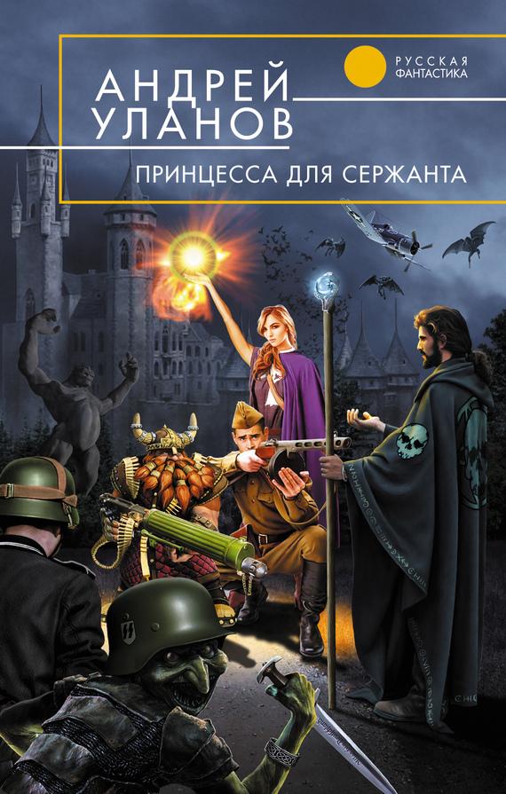 Принцесса для сержанта LitRes.ru 19.000
