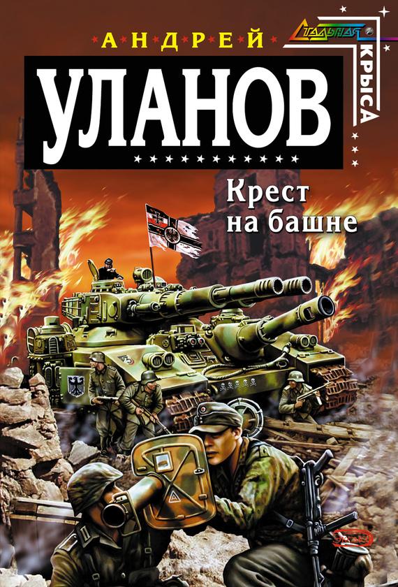 Скачать Крест на башне бесплатно Андрей Уланов