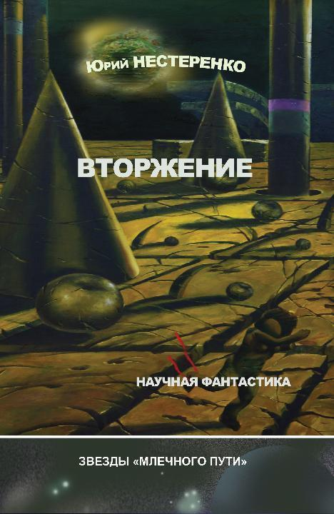 Обложка книги Вторжение (сборник), автор Нестеренко, Юрий