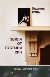 Коль, Людмила  - Земля от пустыни Син