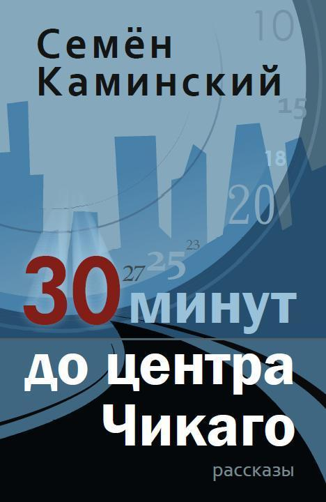 Семён Каминский 30 минут до центра Чикаго (сборник) первов м рассказы о русских ракетах книга 2