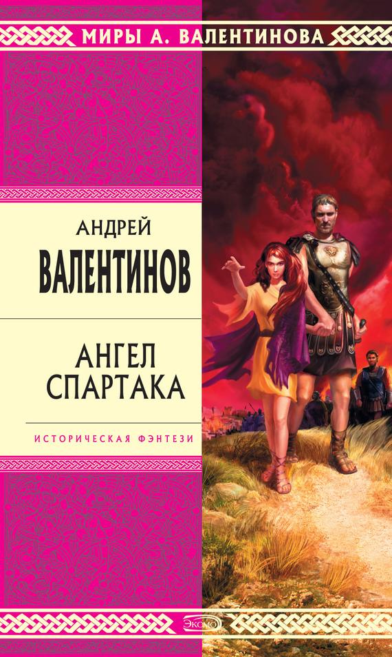 Ангел Спартака ( Андрей Валентинов  )