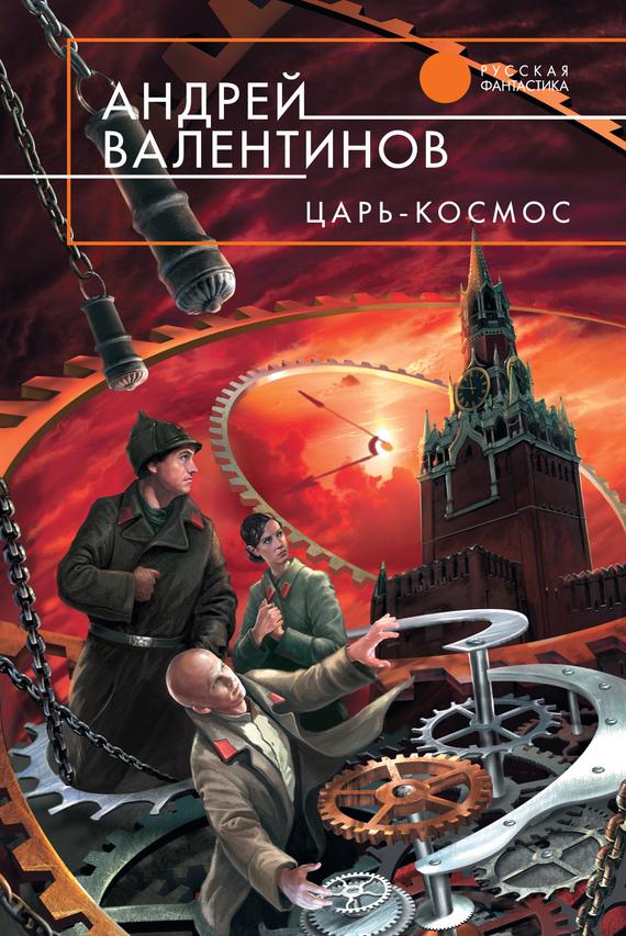 Андрей Валентинов Царь-Космос истории любви в валентинов день