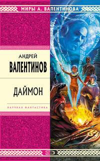 Валентинов, Андрей  - Даймон