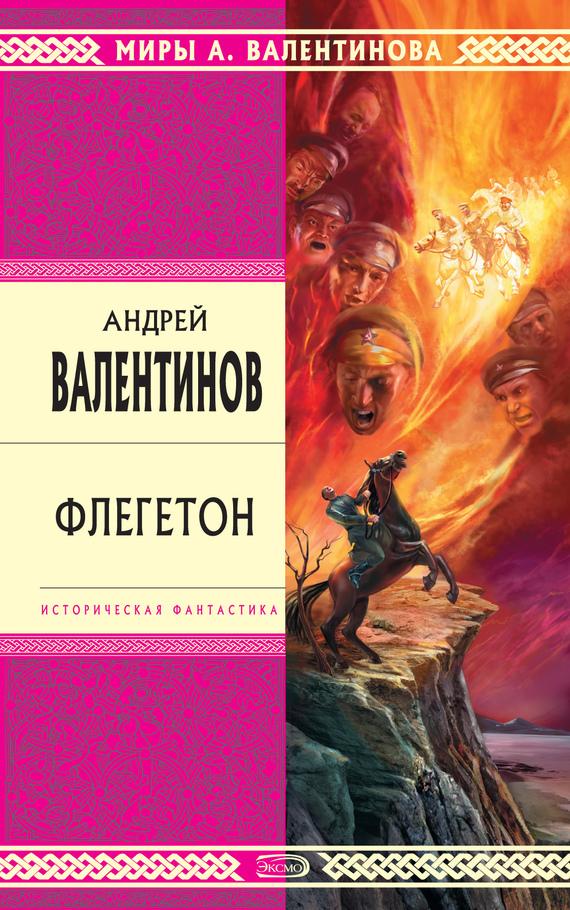 Скачать Андрей Валентинов бесплатно Флегетон