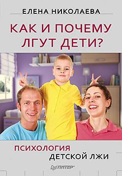 Е. И. Николаева Как и почему лгут дети? Психология детской лжи лгуны или фантазеры правда о детской лжи