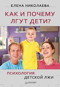 Николаева, Е. И.  - Как и почему лгут дети? Психология детской лжи