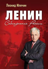 Млечин, Леонид  - Ленин. Соблазнение России